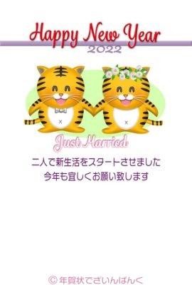 かわいい虎のカップルの結婚報告 寅年の年賀状