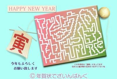 毛糸を結ぶ迷路のユニークなデザイン|寅年の年賀状