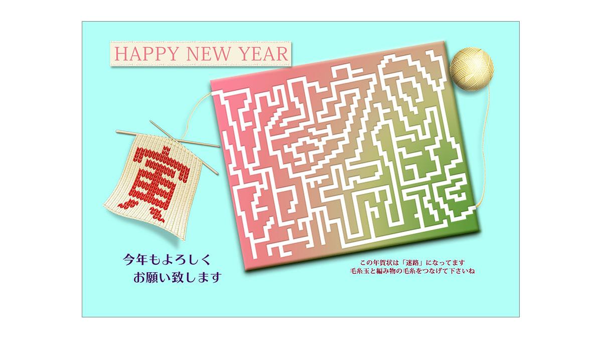 年賀状ダウンロード素材|nenngajyou-176
