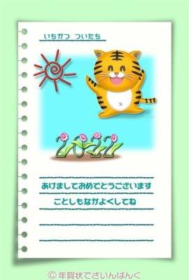 男の子の虎と太陽と花の絵日記 寅2022イラスト年賀状