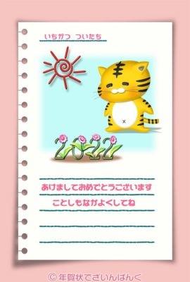 女の子の虎と太陽と花の絵日記|寅年の年賀状