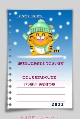 雪で遊ぶ虎の絵日記風・子供向け|寅年の年賀状