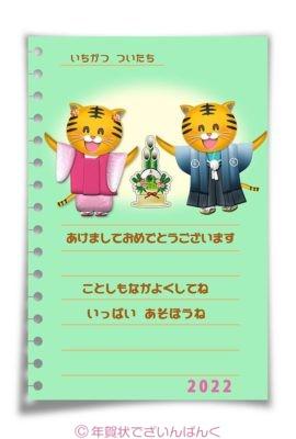 着物と羽織袴の虎ペアと門松の絵日記・子供向けテンプレート