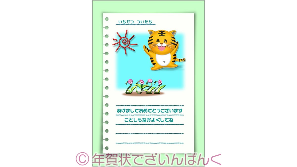 年賀状ダウンロード素材 nenngajyou-216
