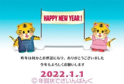 happy new year横断幕を持つ虎のペア|寅2022イラスト年賀状