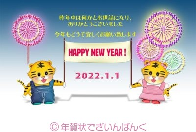 happy new year横断幕と夜空の花火と虎|寅年の年賀状