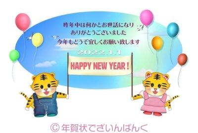 happy new year横断幕と風船と虎のペア 寅年の年賀状