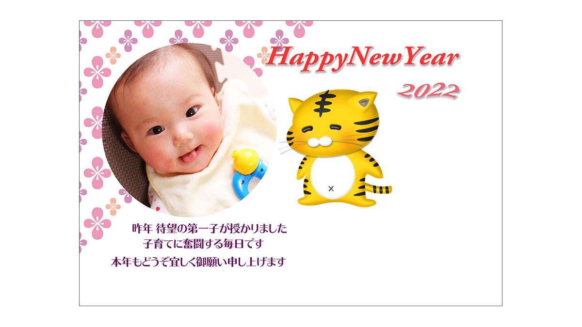 可愛い虎が赤ちゃんを見守る出産報告フォトフレーム