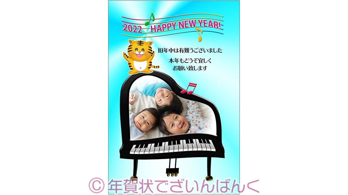 かわいい虎が乗るピアノのフォトフレーム