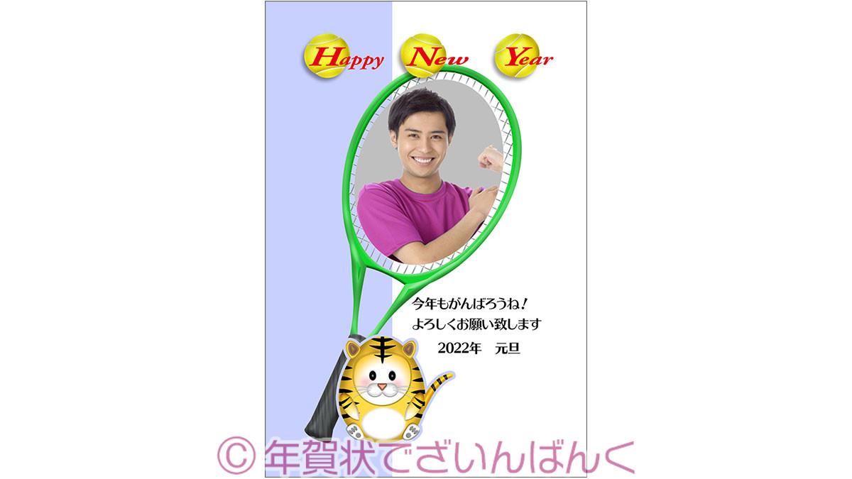 かわいい虎テニス男の子用フォトフレーム