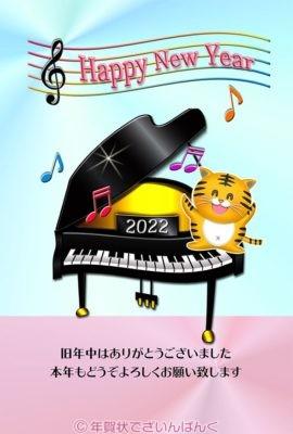 虎と踊るピアノの可愛いデザイン 寅年の年賀状