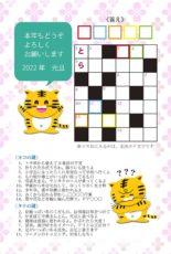 クイズ(クロスワードパズル)付きの年賀状テンプレート