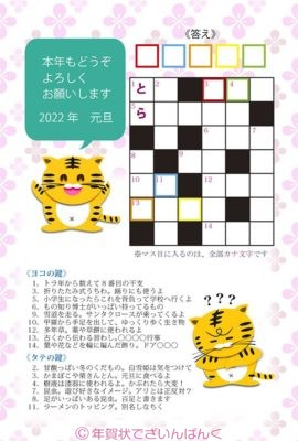 可愛い虎とクイズ付きの子供向けデザイン|寅年の年賀状