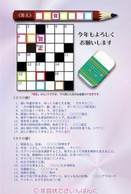 クロスワードパズル付き子供向けデザイン|寅年の年賀状