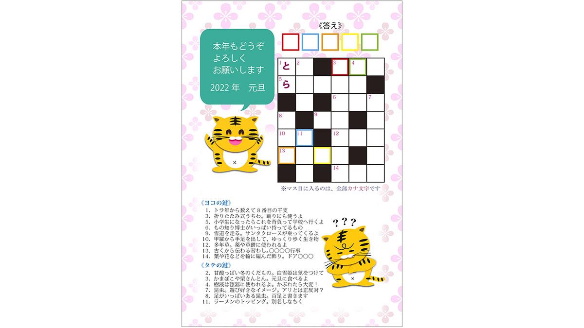年賀状ダウンロード素材|nenngajyou-173