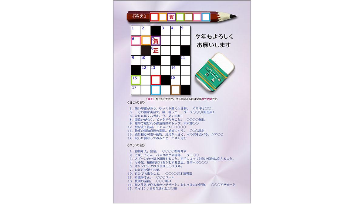 年賀状ダウンロード素材|nenngajyou-174