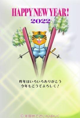 虎が雪山スキーをする可愛いデザイン 寅年の年賀状