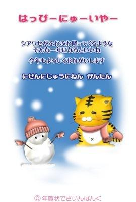 小さな雪だるまと微笑む虎|寅2022イラスト年賀状