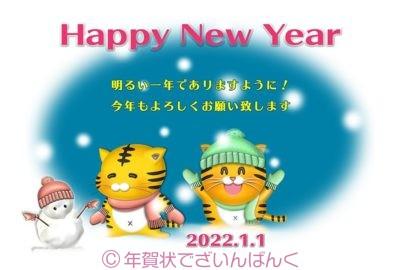 雪で遊ぶ可愛い虎たちの子供向け|寅年の年賀状