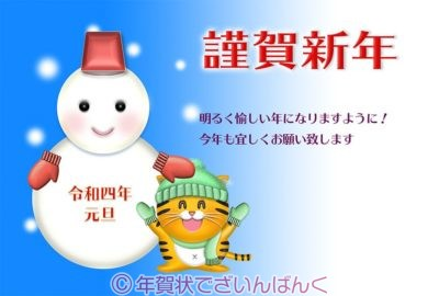 雪だるまと元気な虎 寅年の年賀状