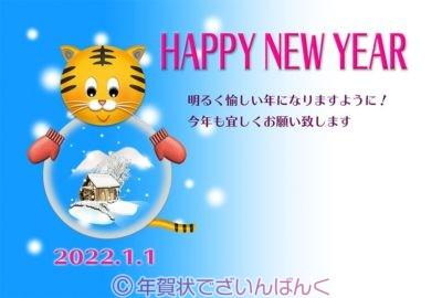虎の顔の雪だるまと雪景色|寅年の年賀状