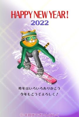 スノーボードをする虎 寅年の年賀状