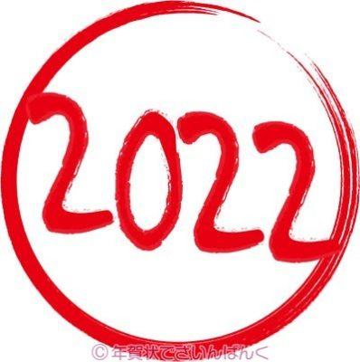 シンプルな年号2022のハンコのイラスト