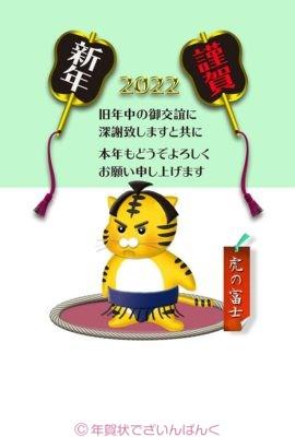 謹賀新年の軍配と可愛い虎のお相撲さん|寅年の年賀状