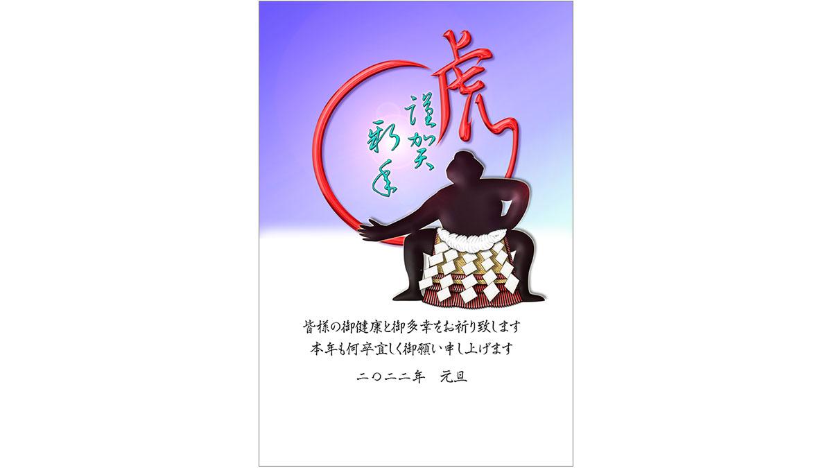 年賀状ダウンロード素材|nenngajyou-265