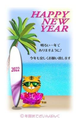 可愛い虎のサーファー|寅年の年賀状