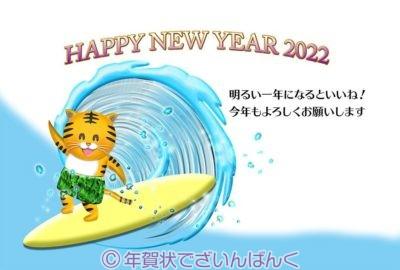 サーフィンするかわいい虎 寅年の年賀状