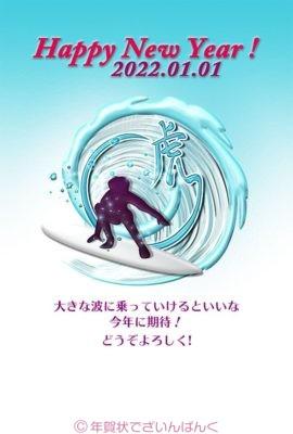 虎の波に乗るかっこいいサーフィン|寅年の年賀状