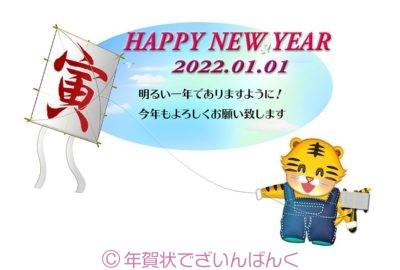 かわいい虎が凧揚げ 寅年の年賀状