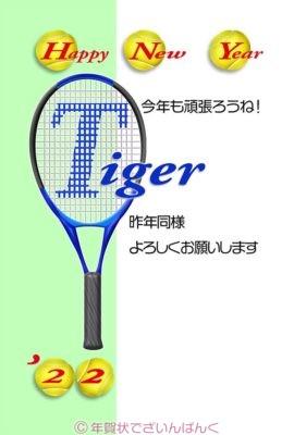 スタイリッシュなTigerの青いテニスラケット 寅年の年賀状