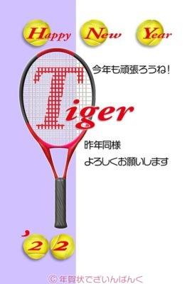 タイリッシュなTigerの赤いテニスラケット|寅2022イラスト年賀状