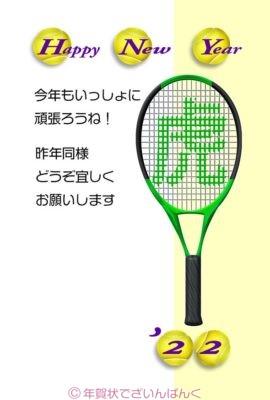 虎文字のテニスラケットの個性的なデザイン 寅2022イラスト年賀状