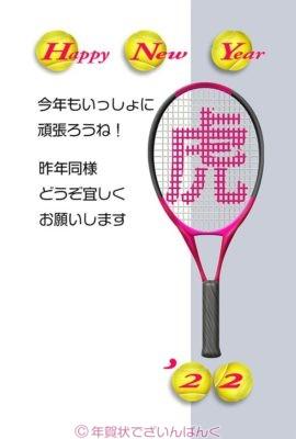 ユニークな虎のテニスラケット|寅年の年賀状