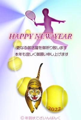 スタイリッシュな虎とテニスボール 寅年の年賀状