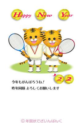 テニスの虎のペアとhappy new yearボール 寅年の年賀状