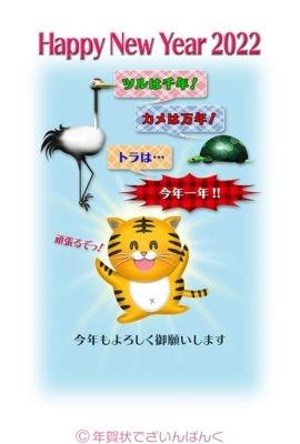鶴亀・虎の面白デザイン諺ネタ・縦向きデザイン|寅年の年賀状