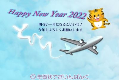 飛行機雲がとらと描く個性的なデザイン|寅年の年賀状
