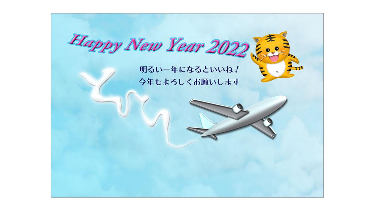 年賀状ダウンロード素材|nenngajyou-207
