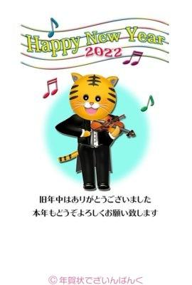 バイオリンを弾く可愛い男の子の虎 寅2022イラスト年賀状