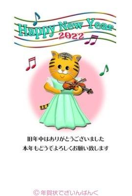 バイオリンを弾く可愛い女の子の虎 寅年の年賀状