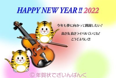 可愛い二匹の虎とバイオリン|寅年の年賀状