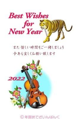 虎と花とバイオリン 寅年の年賀状