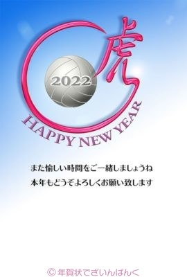 虎文字とバレーボールのかっこいいデザイン|寅年の年賀状