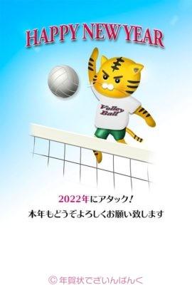 スパイクする虎のバレーボール選手の可愛いデザイン|寅2022イラスト年賀状