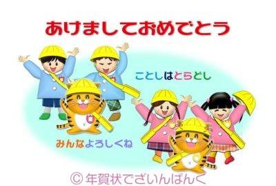 幼稚園の園児たちと可愛い虎の子供向け 寅年の年賀状
