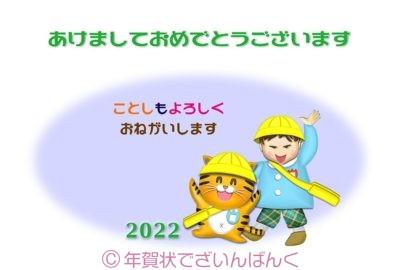 幼稚園の男の子と可愛い虎・子供向け|寅2022イラスト年賀状